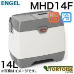 車内用冷蔵庫 SAWAFUJI(澤藤電機) ENGEL(エンゲル) 温蔵冷凍冷蔵庫 14L MHD14F-D(MHD14F)