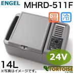 車内用冷蔵庫 SAWAFUJI(澤藤電機) ENGEL(エンゲル) 温蔵冷蔵庫 11L [トラック用] 24V専用 MHRD-511F