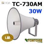 汎用ホーンスピーカー TOA 30W コンビネーションタイプ トランス付 TC-730AM