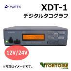 WATEX(ワーテックス) 運行記録計 デジタルタコグラフ XDT-1