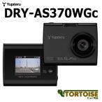 ショッピングドライブレコーダー ドライブレコーダー Yupiteru(ユピテル) DRY-AS370WGc