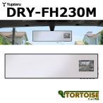 ショッピングドライブレコーダー ドライブレコーダー Yupiteru(ユピテル) 常時録画タイプ 12V車用 DRY-FH230M