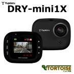 ショッピングドライブレコーダー ドライブレコーダー Yupiteru(ユピテル) 常時録画タイプ 12V車用 DRY-mini1X