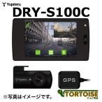 ドライブレコーダー Yupiteru(ユピテル) 常時録画+Gセンサー記録タイプ 12V車用 DRY-S100C