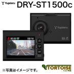 ドライブレコーダー Yupiteru ユピテル HDR&FULL HD 高画質 Gセンサー搭載 DRY-ST1500c