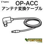カーナビ用 Yupiteru(ユピテル) ポータブルナビゲーション用 アンテナ変換ケーブル OP-ACC