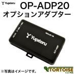 Yupiteru ユピテル オプションアダプター OP-ADP20