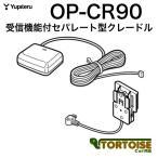 カーナビ用 Yupiteru(ユピテル) ポータブルナビゲーション用 受信機能付セパレート型クレードル OP-CR90