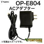 ドライブレコーダー用 Yupiteru(ユピテル)ACアダプター OP-E804