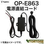 ドライブレコーダー用 Yupiteru(ユピテル)電源直結コード 4m OP-E863
