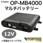 ショッピングドライブレコーダー ドライブレコーダー用 Yupiteru(ユピテル)駐車記録用オプション マルチバッテリー 12V車専用 OP-MB4000
