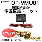 ドライブレコーダー用 Yupiteru(ユピテル)駐車記録用オプション 電圧監視機能付電源直結ユニット 12V/24V車対応 OP-VMU01