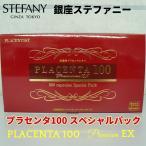 銀座ステファニー プラセンタ100 プレミアムEX スペシャルパック 500粒