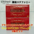 銀座ステファニー プラセンタ100 プレミアムEX スペシャルパック 500粒 2箱セット
