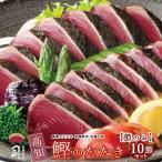鰹(かつお)たたき 節のみ10本入り ご家庭用 送料無料