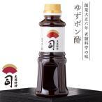 土佐料理 司 老舗の味 ゆずぽん酢(300ml) [ 土佐 高知 土佐料理 司 ]