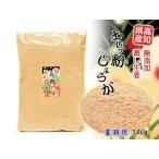 【業務用】高知県産 「蒸し生姜粉末」 土佐っ粉しょうが 10kg