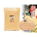【業務用】高知県産 「蒸し生姜粉末」 土佐っ粉しょうが 5kg