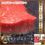 ご自宅用 脂肪分が少ない国産牛ヒレステーキ赤身120g ステーキ肉 牛肉