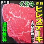 【送料無料】豪州産大麦牛赤身のヒレステーキセット150g×2枚