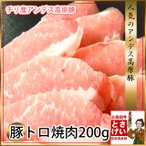 其它 - アンデス高原豚☆豚トロ焼肉200g【チリ産】