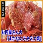 お肉屋さんの『まかないスタミナ焼』200g