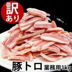 訳あり豚トロ焼肉業務用1kg ピートロ トントロ  お家焼き肉 まとめ買い 冷凍 豚肉 メガ盛り BBQ バーベーキュー 食材