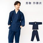 男性和服, 着物 - 作務衣用 翠輝濃紺 部屋寝間和装 着物 メンズ浴衣 作務衣