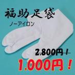 足袋 福助足袋 ノーアイロン 4枚コハゼ ネル裏 2足まで レディース 着物、浴衣 足袋