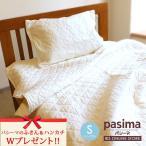 パシーマ ふきん&ハンカチをWプレゼント キルトケット:シングル 145×240(掛け敷き)