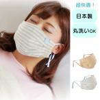 マスク 日本製 洗える 抗菌 繰り返し使える 花粉 コロナ ウイルス インフルエンザ 新型コロナ 対策 PM2.5 立体 国産 ガーゼ 綿 コットン