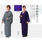 装道 美容和装コート 一部式 衿 ドレープ 携帯 レディース 着物、浴衣 和装下着 長襦袢