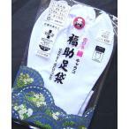 足袋 福助足袋 のびる綿 キャラコ 結婚式 成人式 正装 正月 着付け 踊り 日本舞踊 民謡 弓道 仕事 和装小物 4枚こはぜ さらし裏 メール便2足までOK