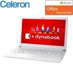 東芝 dynabook AZ25 FW 東芝Webオリジナルモデル  Windows 10 Home 64ビット Office Personal 2016 15.6型 Celeron 3865U リュクスホワイト  PAZ25FW-SDC