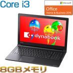 ショッピングOffice 東芝 ノートパソコン 本体 dynabook AZ35/GB(PAZ35GB-SED) Windows 10/Office Home & Business 2016/15.6型 HD/Core i3-7130U /東芝ダイレクト