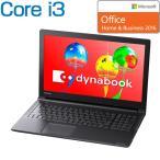 ショッピング東芝 東芝 ノートパソコン 本体 dynabook AZ35/GB(PAZ35GB-SEE) Windows 10/Office Home & Business 2016/15.6型 HD/Core i3-7130U /東芝ダイレクト