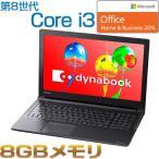 ショッピングOffice 東芝 ノートパソコン 本体 dynabook AZ35/GB(PAZ35GB-SEF) Windows 10/Office Home & Business 2016/15.6型 HD/Core i3-8130U /東芝ダイレクト