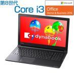 ショッピングOffice 東芝 ノートパソコン 本体 dynabook AZ35/GB(PAZ35GB-SEG) Windows 10/Office Home & Business 2016/15.6型 HD/Core i3-8130U /東芝ダイレクト