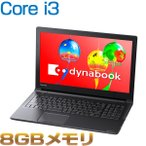 ショッピング東芝 東芝 ノートパソコン 本体 dynabook AZ35/GB(PAZ35GB-SND) Windows 10/Officeなし/15.6型 HD/Core i3-7130U /DVD/HDD1TB/東芝ダイレクト