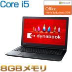 ショッピングOffice 東芝 ノートパソコン 本体 dynabook AZ45/FB(PAZ45FB-SEF) Windows 10/Office Home & Business 2016/15.6型 HD/Core i5-8250U /東芝ダイレクト