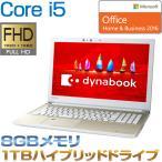 東芝 dynabook AZ45 FG 東芝Webオリジナルモデル  Windows 10 Home 64ビット Office Home   Business 2016 15.6型 Core i5 サテンゴールド  PAZ45FG-SEC