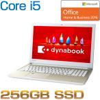 ショッピングOffice 東芝 ノートパソコン 本体 dynabook AZ45/FG(PAZ45FG-SEE) Windows 10/Office Home & Business 2016/15.6型 HD/Core i5-8250U /東芝ダイレクト