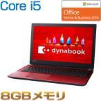 ショッピングOffice 東芝 ノートパソコン 本体 dynabook AZ45/FR(PAZ45FR-SEF) Windows 10/Office Home & Business 2016/15.6型 HD/Core i5-8250U /東芝ダイレクト