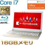 ショッピングOffice 東芝 ノートパソコン 本体 dynabook AZ65/FG(PAZ65FG-BEN) Windows 10/Office Home & Business 2016/15.6型 FHD/Core i7-8550U /東芝ダイレクト