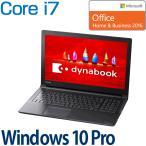 ショッピングOffice 東芝 ノートパソコン 本体 dynabook BZ55/HB(PBZ55HB-SLA) Windows 10/Office Home & Business 2016/15.6型 HD/Core i7-8550U /東芝ダイレクト