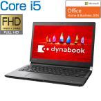 ショッピングOffice 東芝 ノートパソコン 本体 dynabook RZ73/FB(PRZ73FB-SEB) Windows 10/Office Home & Business 2016/13.3型FHD/Core i5-7200U /東芝ダイレクト