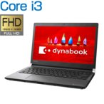 東芝 ノートパソコン 本体 dynabook RZ73 FB PRZ73FB-SND Windows 10 Officeなし 13.3型FHD Core i3-7100U DVD 1TB HDD NAND 東芝ダイレクト