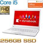 ショッピングOffice 東芝 ノートパソコン 本体 dynabook RZ73/FW(PRZ73FW-SEA) Windows 10/Office Home & Business 2016/13.3型FHD/Core i5-7200U /東芝ダイレクト