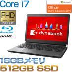 ショッピングOffice 東芝 ノートパソコン 本体 dynabook RZ83/FB(PRZ83FB-BEA) Windows 10/Office Home & Business 2016/13.3型FHD/Core i7-7500U/東芝ダイレクト