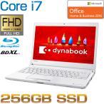 ショッピング東芝 東芝 ノートパソコン 本体 dynabook RZ83/FW(PRZ83FW-BEC) Windows 10/Office Home & Business 2016/13.3型FHD/Core i7-7500U/東芝ダイレクト